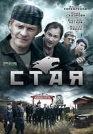 Стая (2009)