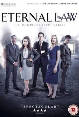 Постер фильма Вечный закон (2012)