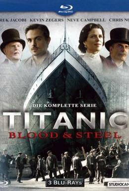 Постер фильма Титаник: Кровь и сталь (2012)