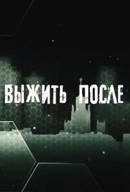 Постер фильма Выжить После (2013)