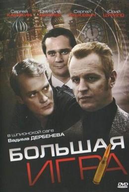 Постер фильма Большая игра (2008)