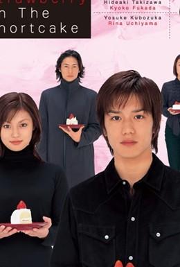 Постер фильма Клубника поверх торта (2001)