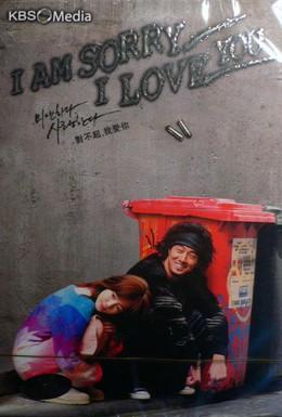 Постер фильма Прости, я люблю тебя (2004)