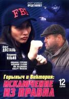 Горыныч и Виктория (2005)