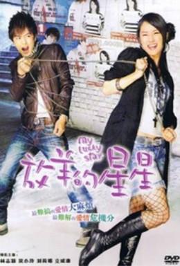 Постер фильма Моя счастливая звезда (2007)