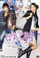 Моя счастливая звезда (2007)
