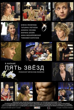 Постер фильма Пять звёзд (2012)