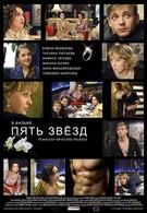 Пять звёзд (2012)