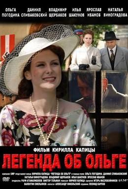 Постер фильма Легенда об Ольге (2009)