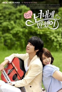 Постер фильма Струны души (2011)