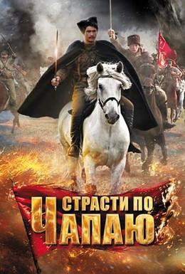 Постер фильма Страсти по Чапаю (2012)