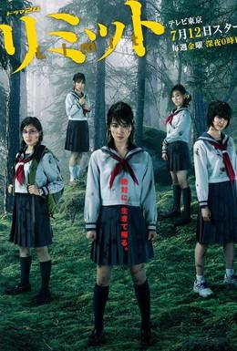 Постер фильма Предел (2013)