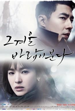 Постер фильма Этой зимой дует ветер (2013)