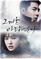 Этой зимой дует ветер (2013)