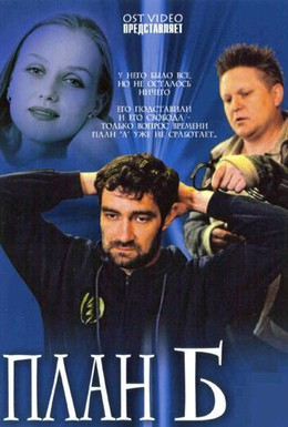 Постер фильма План Б (2007)