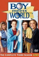 Парень познает мир (1995)