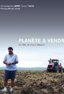 Постер фильма Мир на продажу (2011)