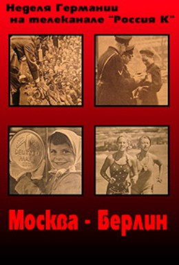 Постер фильма Москва – Берлин (2013)