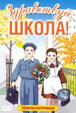 Постер фильма Первый урок (1948)