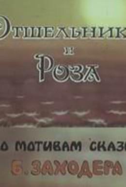 Постер фильма Отшельник и роза (1980)