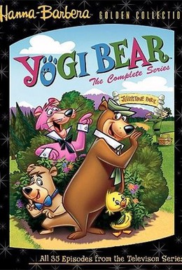 Постер фильма Новые приключения медведя Йоги (1988)