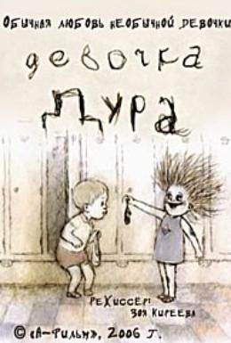 Постер фильма Девочка-дура (2006)