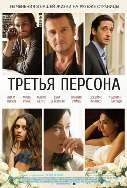 Постер фильма Третья персона (2013)