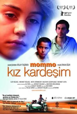 Постер фильма Бугимен (2010)