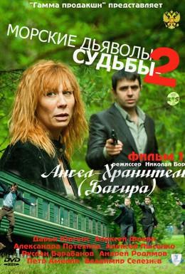 Постер фильма Морские дьяволы. Судьбы 2 (2011)