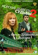 Морские дьяволы. Судьбы 2 (2011)