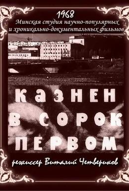 Постер фильма Казнён в сорок первом (1968)