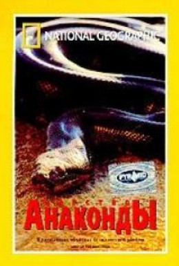Постер фильма National Geografic: Царство анаконды (1998)