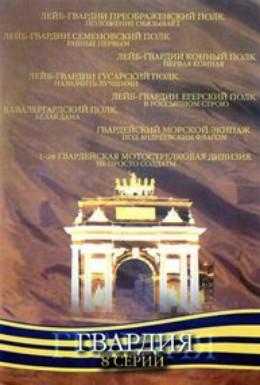 Постер фильма Белая гвардия (2005)