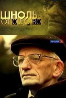Постер фильма От 0 до 80. Симон Шноль (2011)