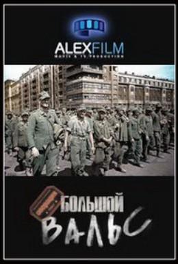 Постер фильма Большой вальс (2010)