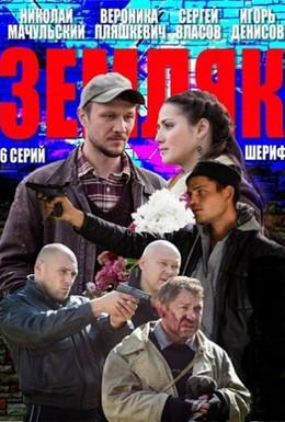 Постер фильма Земляк (2013)
