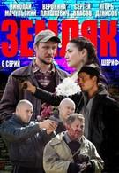 Земляк (2013)