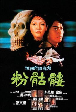 Постер фильма Призрак убийца (1981)
