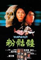 Призрак убийца (1981)