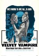 Бархатная вампирша (1971)