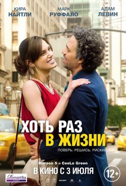 Постер фильма Хоть раз в жизни (2013)