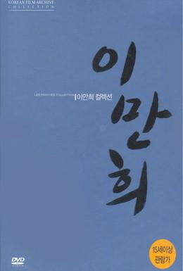 Постер фильма Выходной (1968)