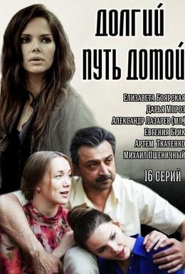 Постер фильма Долгий путь домой (2013)