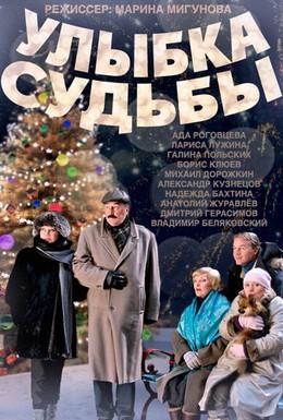 Постер фильма Улыбка судьбы (2011)