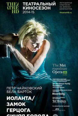 Постер фильма Иоланта / Замок герцога Синяя Борода (2014)