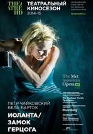 Иоланта / Замок герцога Синяя Борода (2014)