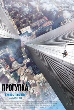 Постер фильма Прогулка (2015)