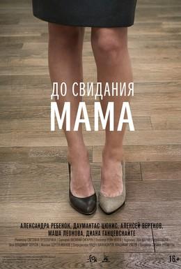 Постер фильма До свидания мама (2014)