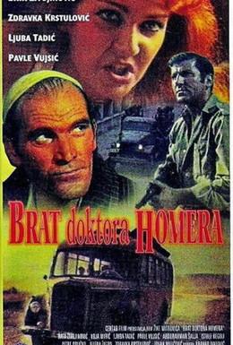 Постер фильма Брат доктора Гомера (1968)