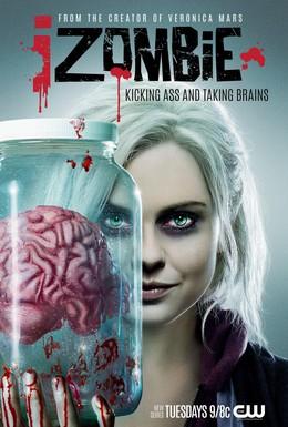 Постер фильма Я – зомби (2015)